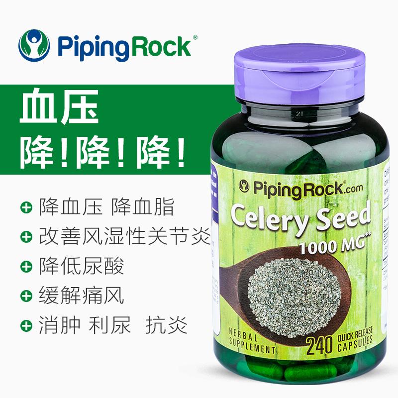 PipingRock 西芹籽精华 240粒1000mg*240粒*2件 聚划算双重优惠折后¥89包邮包税