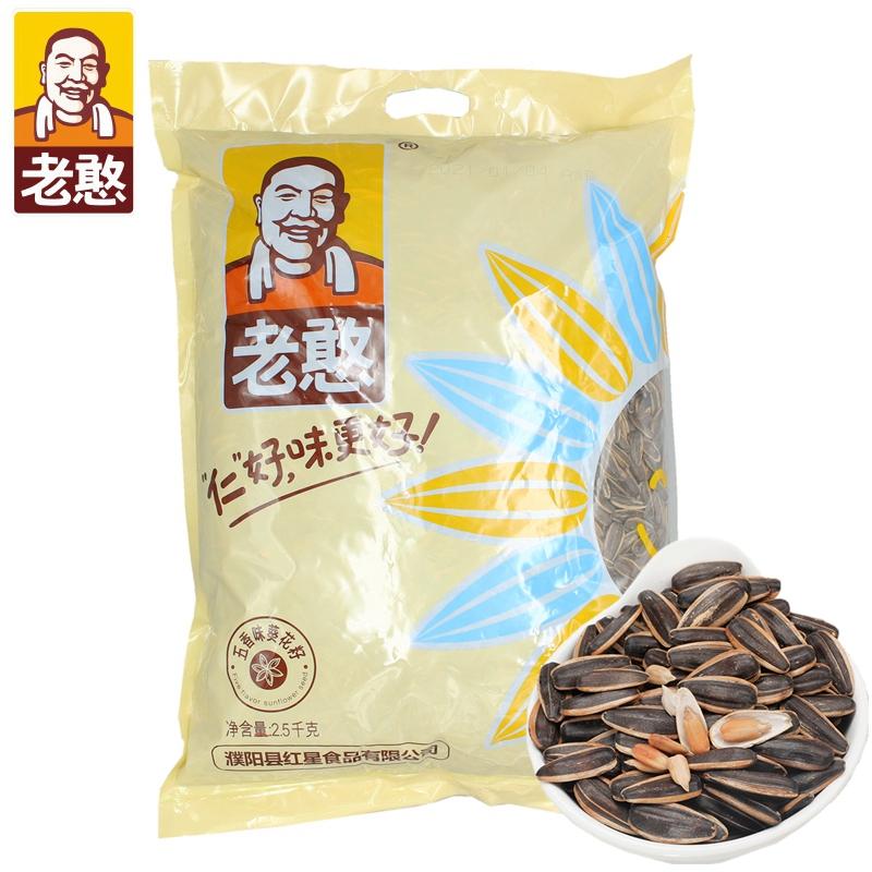(过期)老憨旗舰店 【老憨】5斤装一个价多口味瓜子 券后39.9元包邮
