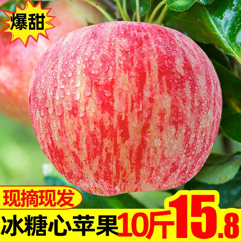 苹果水果冰糖心10斤红富士新鲜当季整箱山西丑苹果脆甜批发包邮十621502033486 - 0元包邮免费试用大额优惠券