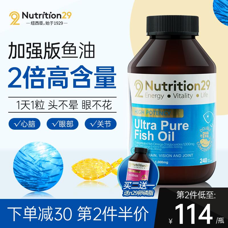 澳洲进口N29深海鱼鱼油软胶囊DHA健身鱼肝油中老年天猫国际补剂甘