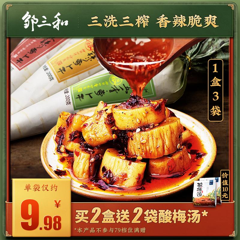 邹三和四川特产麻辣萝卜干香辣脆爽口下饭菜五香甜咸菜袋装邹小和