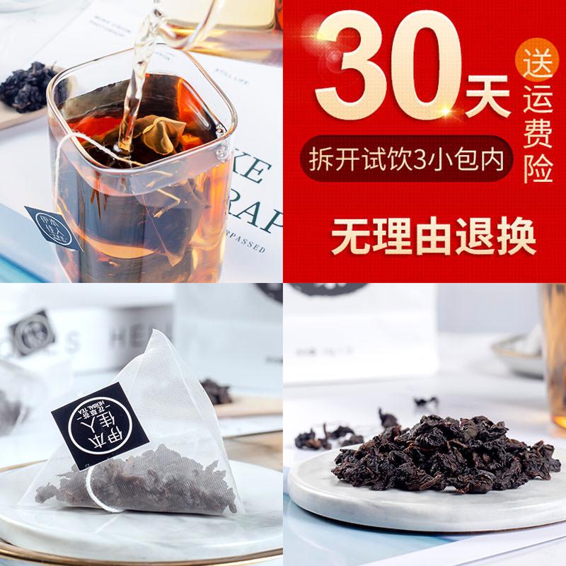 油切黑乌龙茶旗舰店茶叶冷泡三角茶包非去脂刮日本油特级燃正品脂