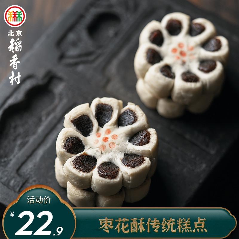 三禾北京稻香村休闲零食枣花酥六块装点心小吃特产传统糕点