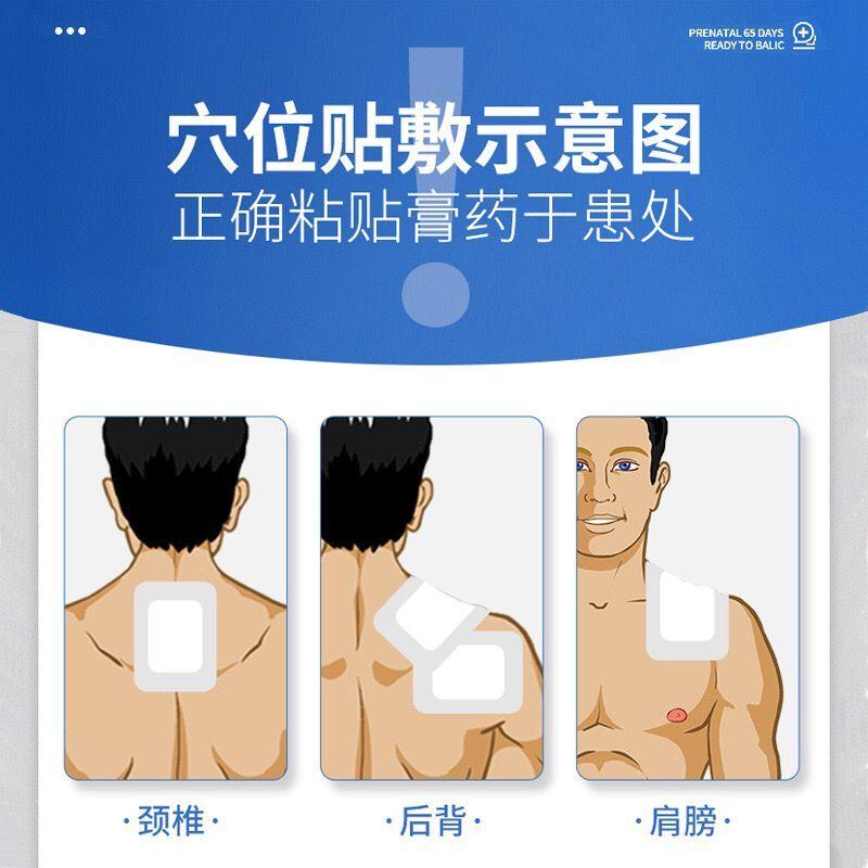 【康为堂】正品颈椎贴膏1盒装