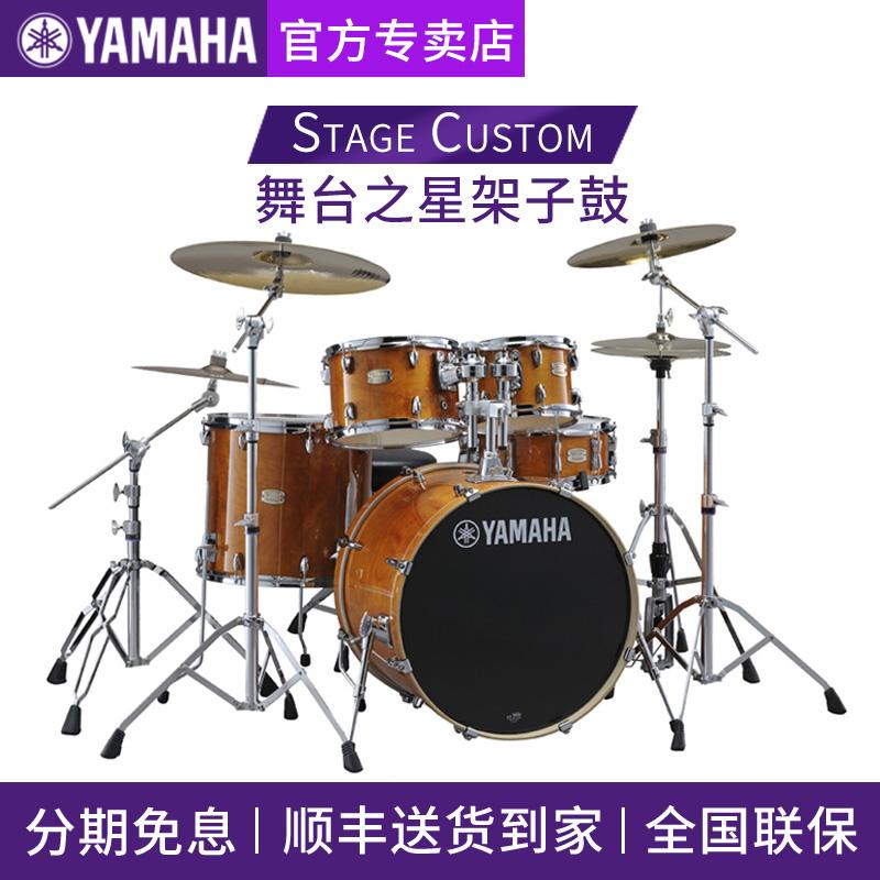 大人专业演奏儿童初学入门爵士鼓 Custom Stage 雅马哈架子鼓 YAMAHA