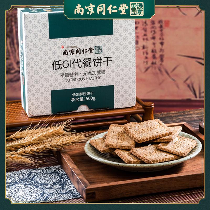 【同仁堂】全麦无糖代餐饼干500g