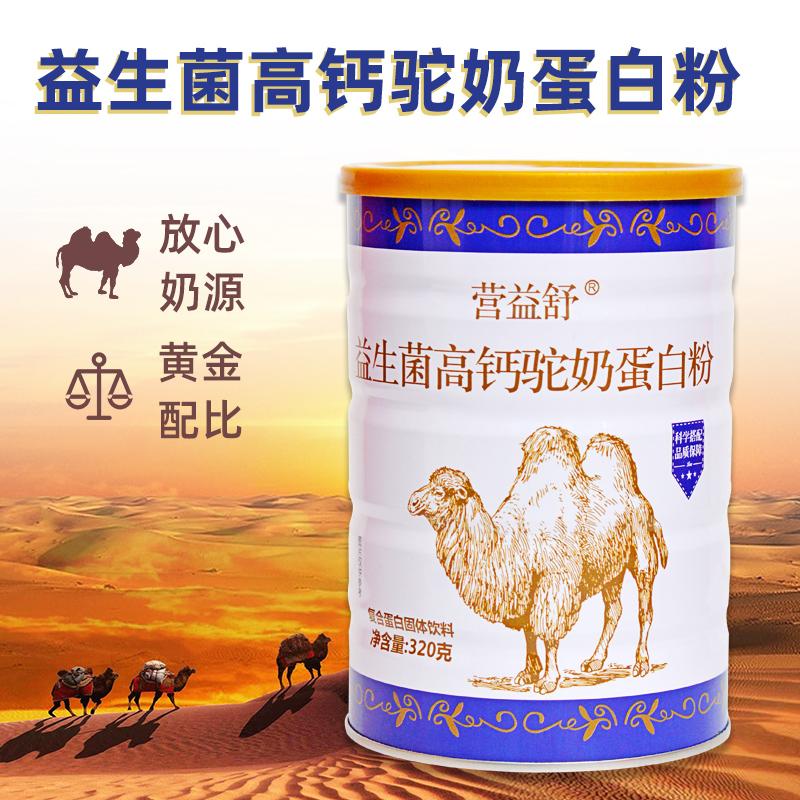 高钙驼奶粉营养益生菌中老年成人儿童骆驼奶益生菌蛋白质粉320g
