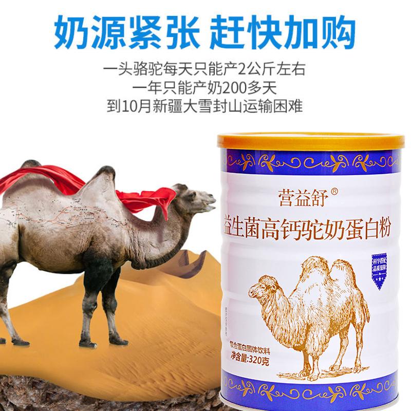 营益舒成人中老年儿童益生菌骆驼奶蛋白粉骆驼奶高钙驼奶蛋白粉