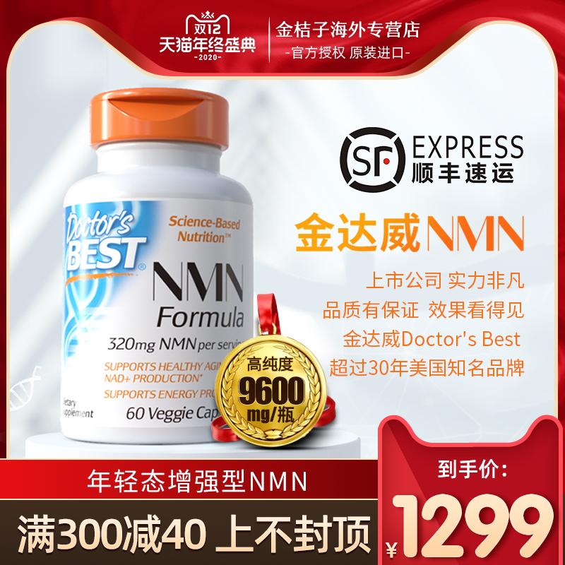 金达威NMN9600+天猫官方授权多特倍斯抗β-烟酰胺单核苷酸衰老nad图片