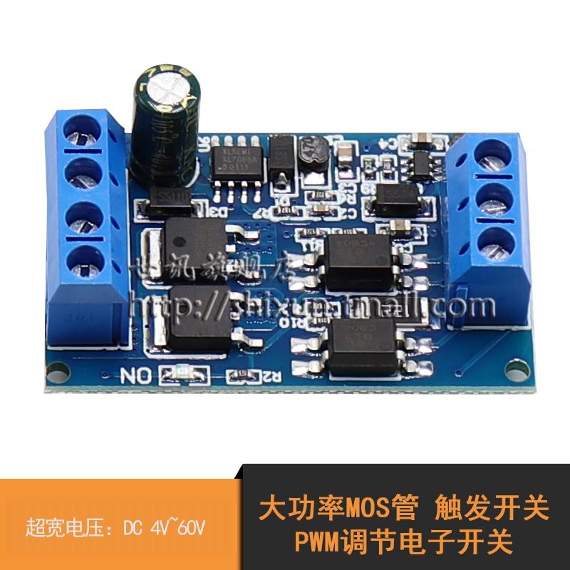 大功率MOS管 觸發開關 PWM調節電子開關 場效應管驅動模塊 工業級