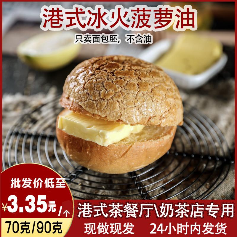 港式菠萝面包半成品早餐面包汉堡包面包胚冰火菠萝油