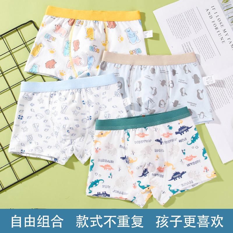 【抱团熊】中大童平角全棉内裤4条