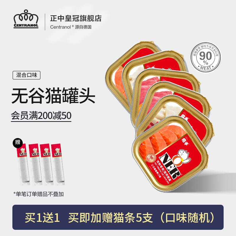 日本招手增肥营养幼猫英短猫湿粮零食主食混合口味猫罐头100g*6