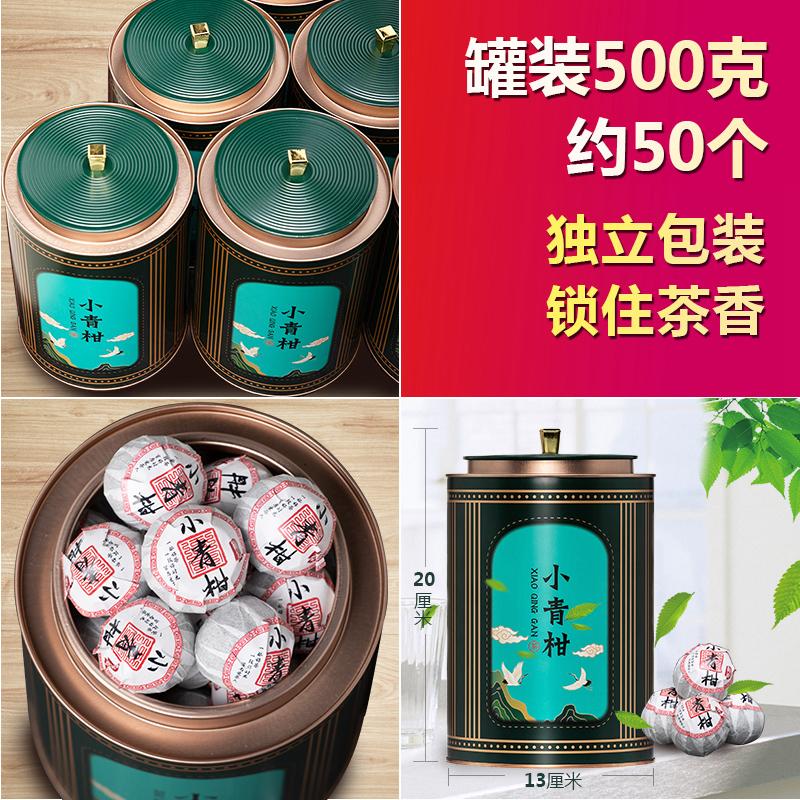 500g 正宗新会小青柑普洱茶熟茶特级小青橘桔普陈皮柑普茶叶礼盒装