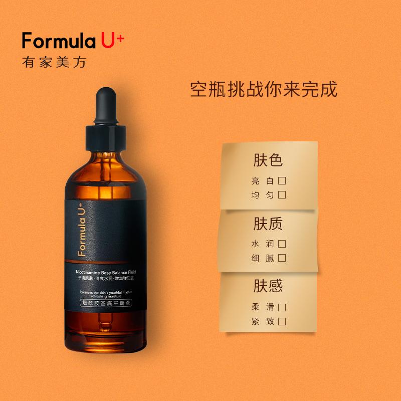 有家美方烟酰胺基底平衡液敏感肌修复重塑肤质改善暗黄肌底液推荐