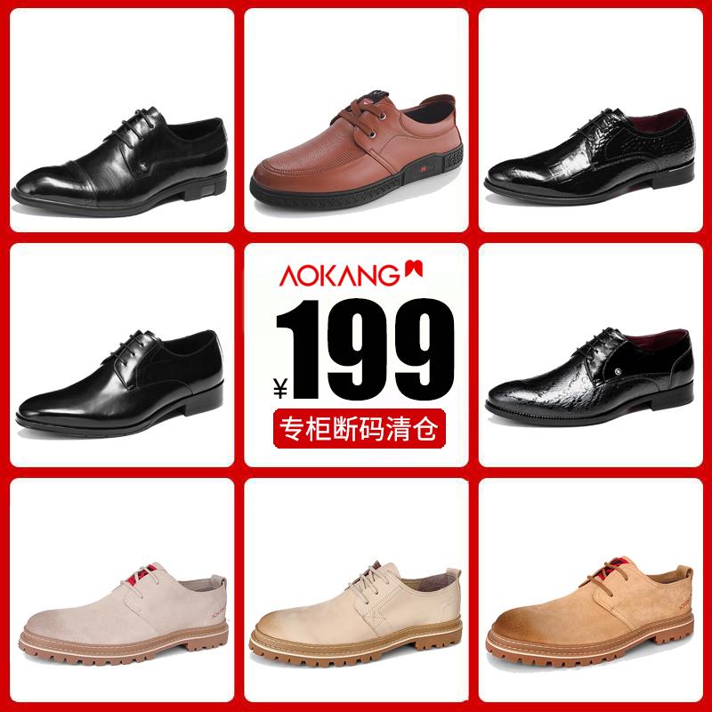 商场同款断码清仓,中国驰名商标,25款可选:奥康 男士 真皮皮鞋