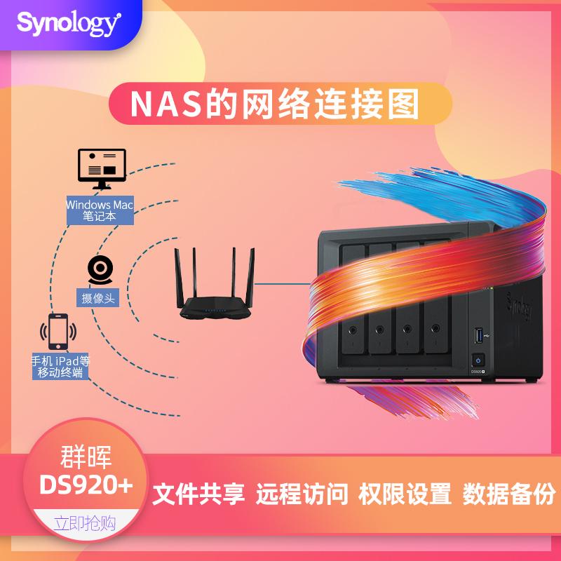 升级 ds918 盘位共享硬盘盒个人云盘 4 私有掌存储群辉 Synology 主机存储服务器网络存储器 NAS DS920 新品群晖