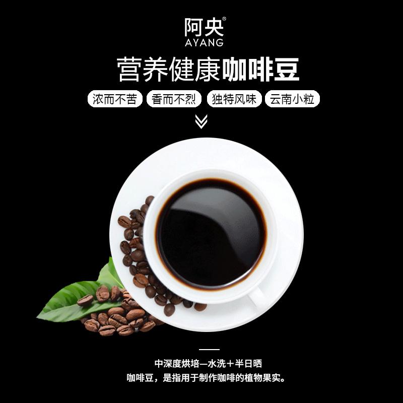 中度 高海拔新鲜 纯黑咖啡 云南保山小�?Х瓤Х榷� 阿央黑咖啡