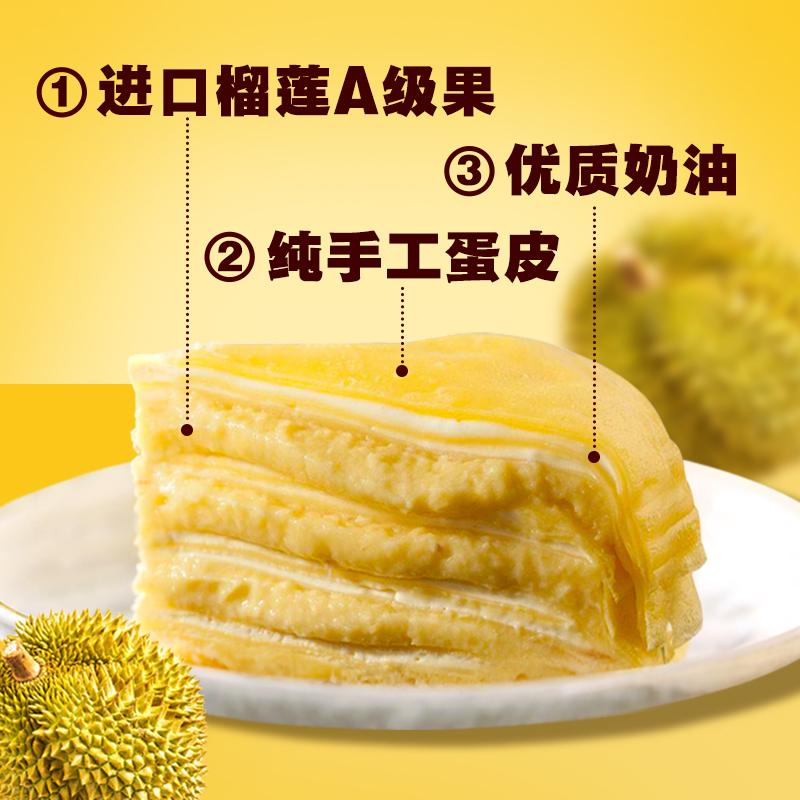 榴莲果肉200g以上 帕瑞安吉拉 榴莲千层蛋糕 500g
