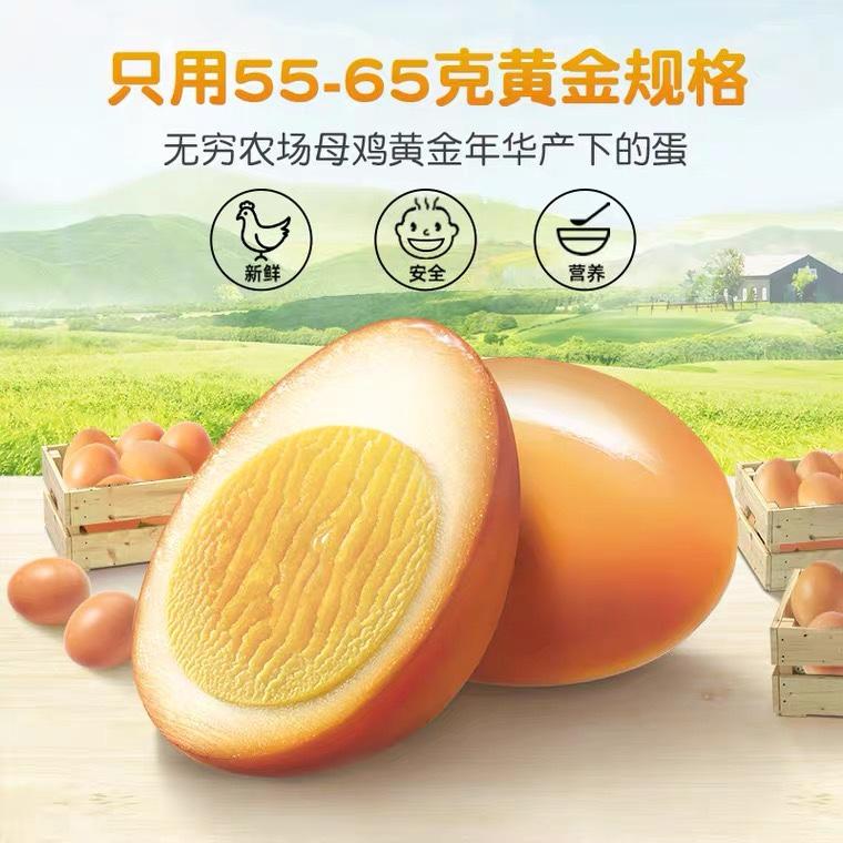 无穷鸡蛋卤蛋香卤盐焗味鸡蛋休闲充饥小零食优质高蛋白美味健康 No.3