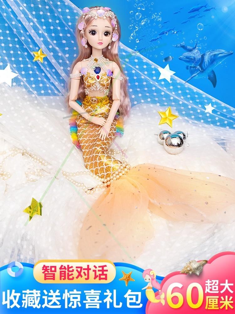 60厘米美人鱼玩具洋娃娃套装人鱼公主芭比芬丽女孩超大号2021新款