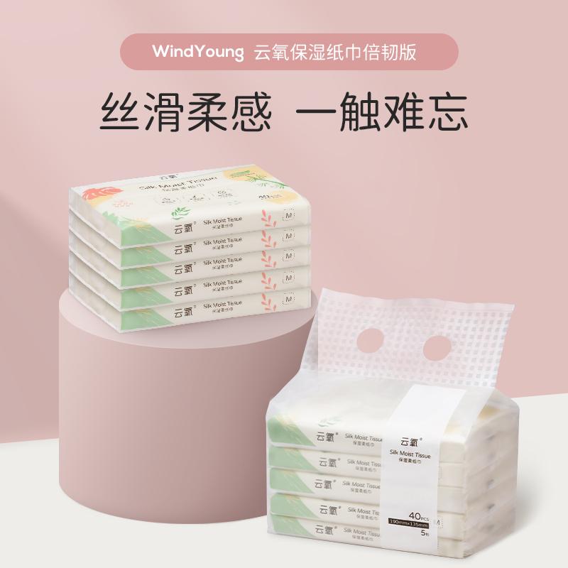 云氧乳霜柔纸巾宝宝抽纸新生儿保湿婴儿柔纸巾40抽5包便携装小包