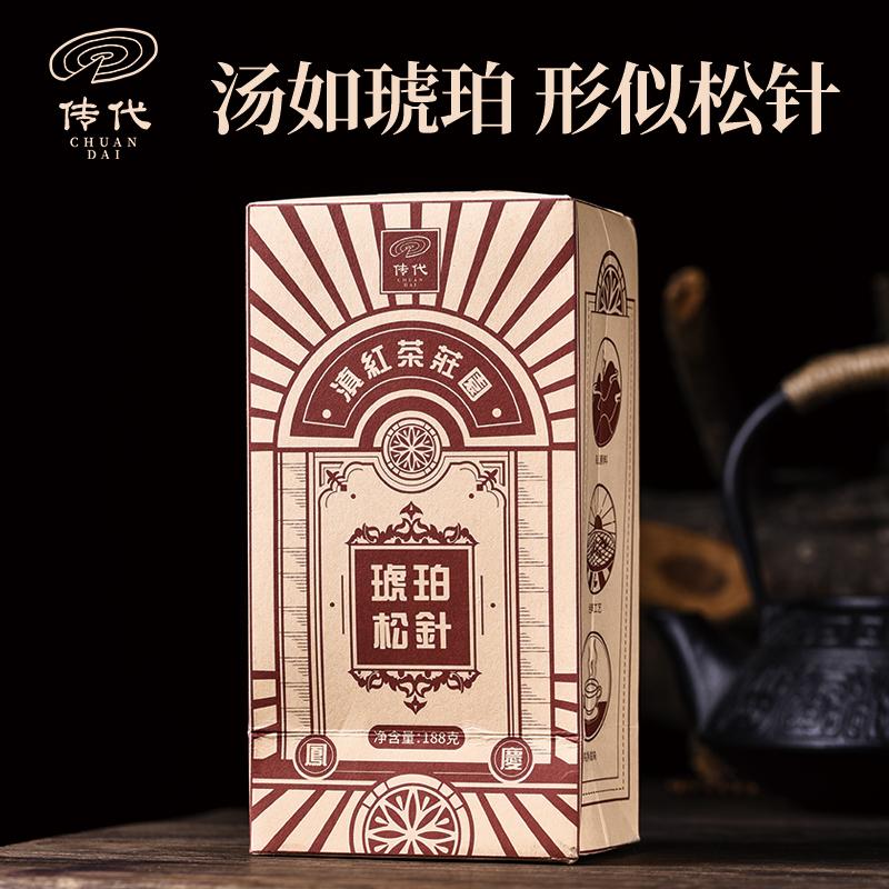 传代琥珀松针滇红茶特级浓香型云南红茶凤庆188g盒装正宗茶叶散装