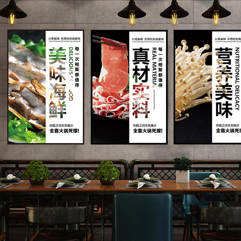 创意火锅店海报贴纸餐厅墙面装饰贴广告宣传图片玻璃贴画 No.2