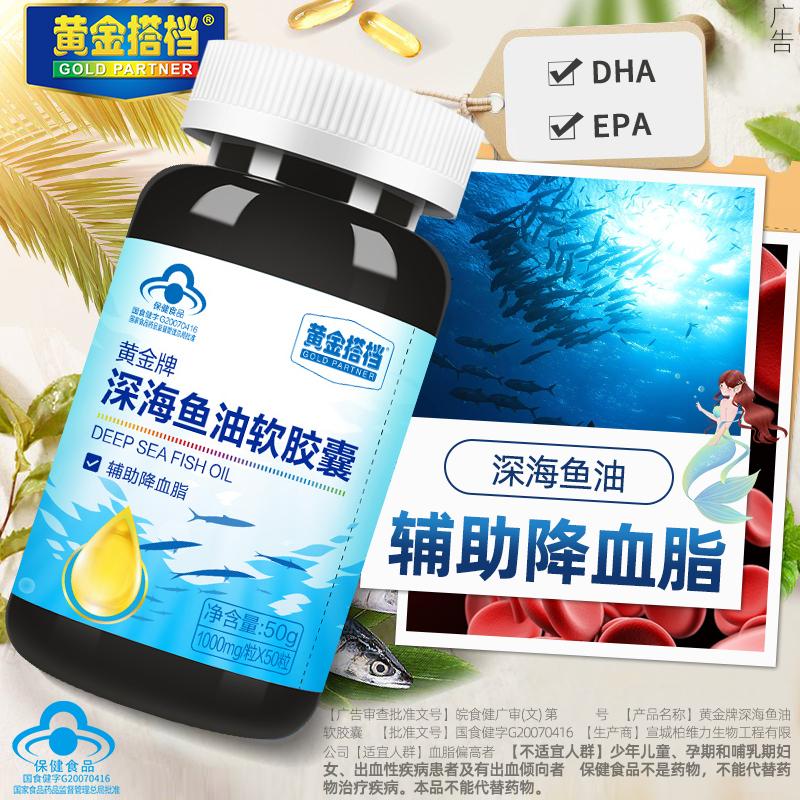 黄金搭档深海鱼油软胶囊辅助降血脂中老年人搭美国原装鳕鱼肝油
