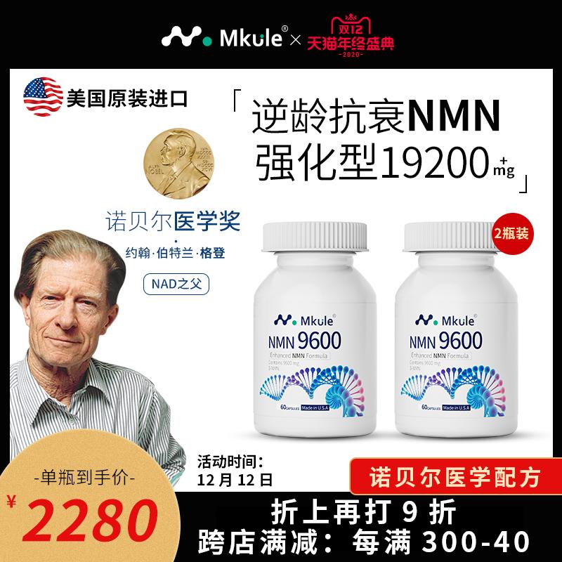 Mkule NMN9600烟酰胺单核苷酸NAD衰老基因修复美国进口9000补充剂图片