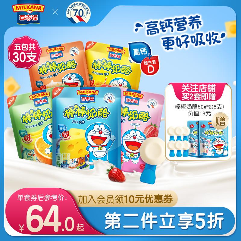 百吉福棒棒奶酪棒儿童即食零食高钙健康营养牛奶120g*5 袋