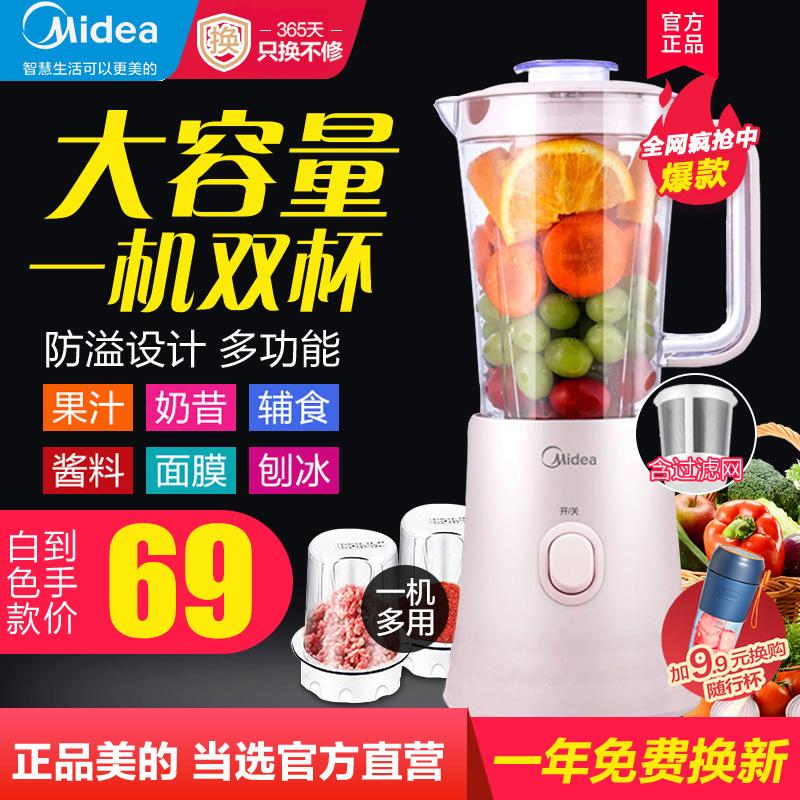 美的榨汁机小型全自动料理机迷你多功能家用智能炸果汁便携榨汁杯