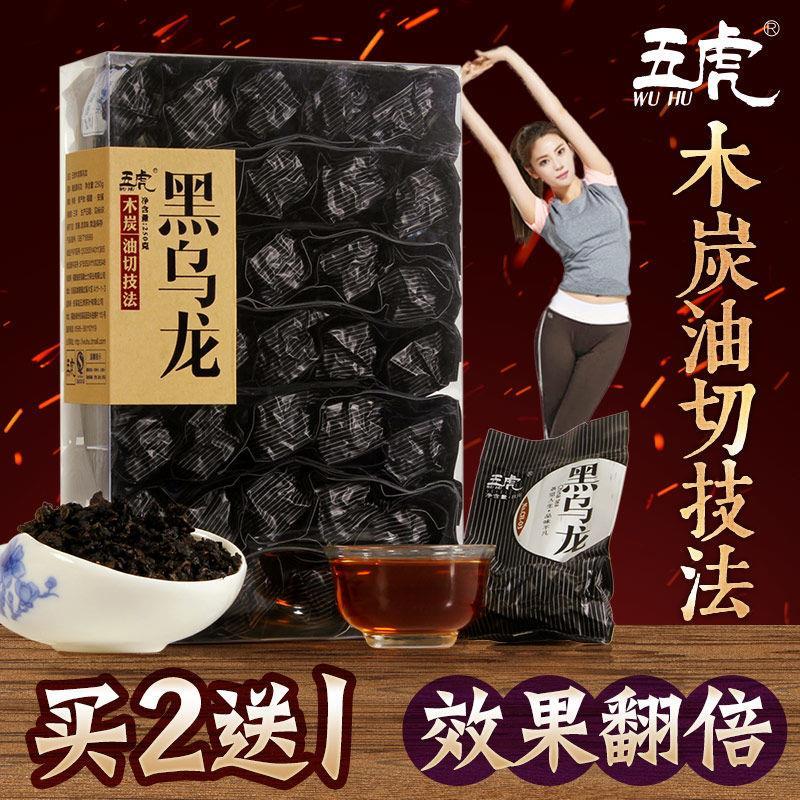 五虎乌龙茶茶叶 木炭技法油切黑乌龙茶叶 黑乌龙茶 送同款 1 送 2 买