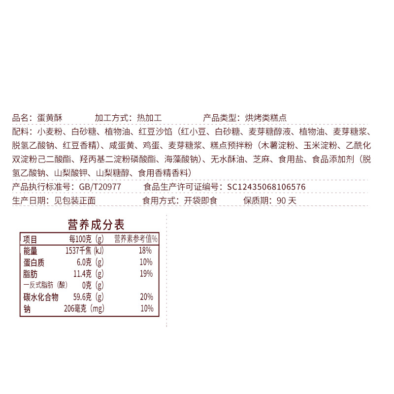 蛋黄酥雪媚娘面包零食小吃网红充饥夜宵美食糕点整箱休闲食品5斤 No.2