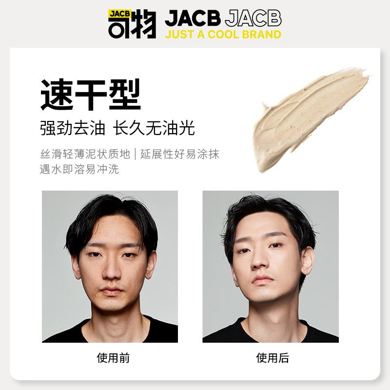 【视频同款】JACB可物清洁泥膜清洁毛孔净油补水洗涂抹胶囊面膜 No.3