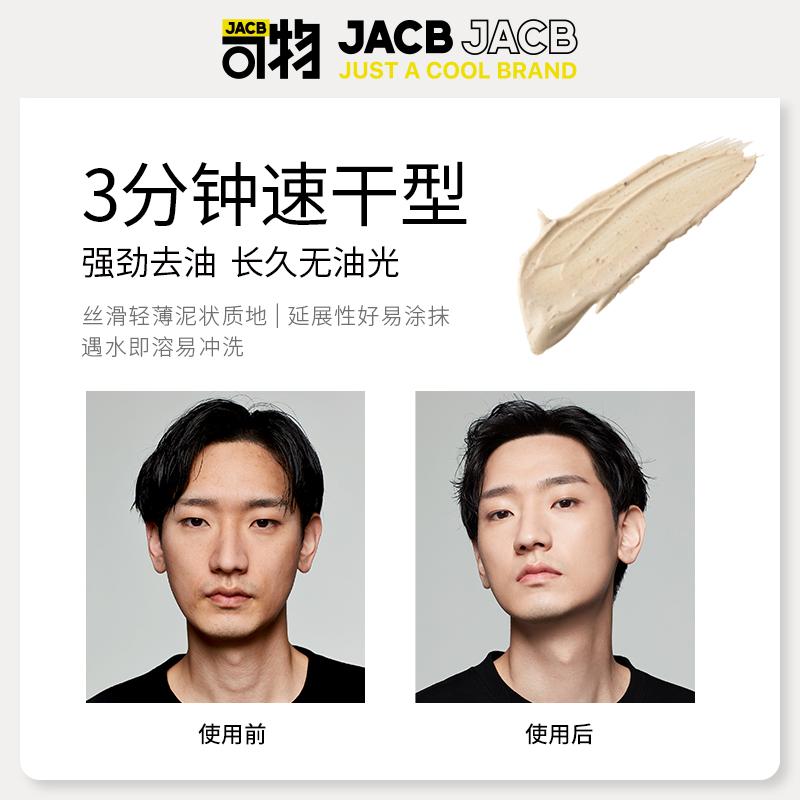【视频同款】JACB可物清洁泥膜深层清洁净油吸出黑头粉刺胶囊面膜