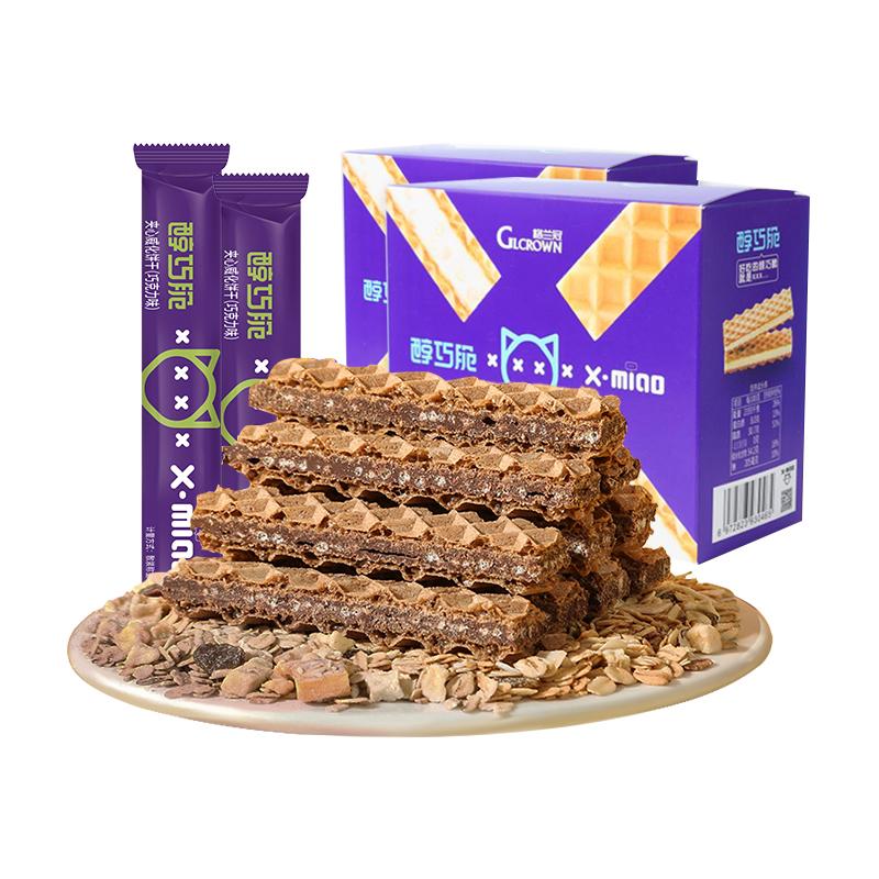 格兰冠夹心饼干威化饼醇巧脆巧克力牛奶味饼干网红零食下午茶点心