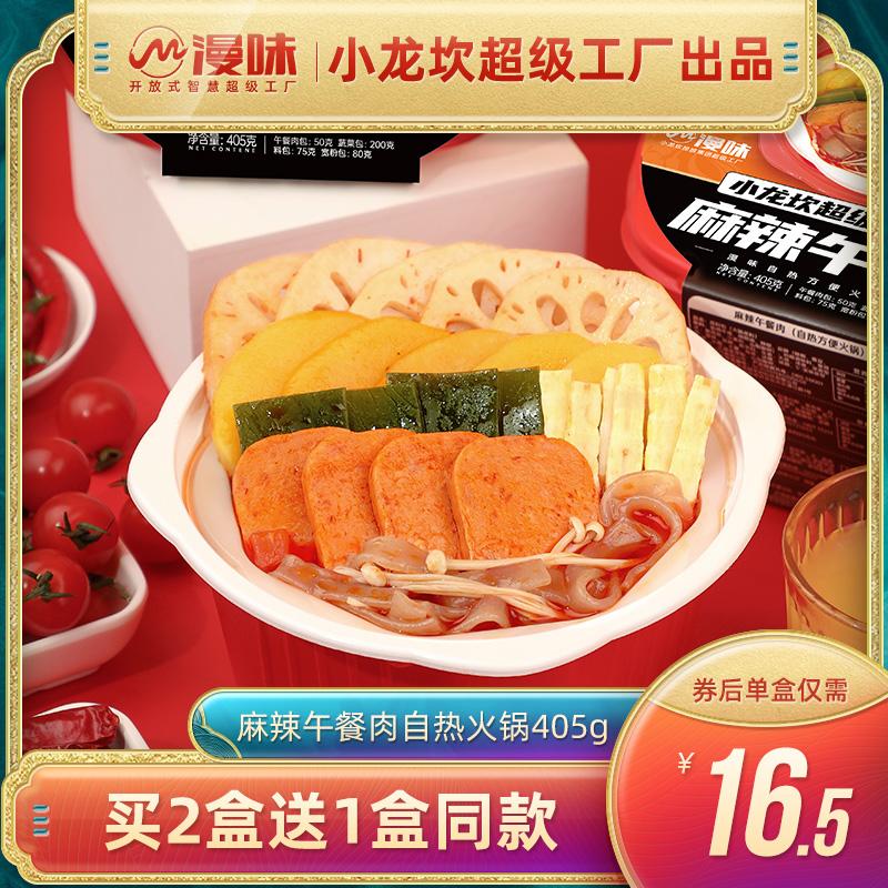 【拍两件】麻辣午餐肉自热小火锅