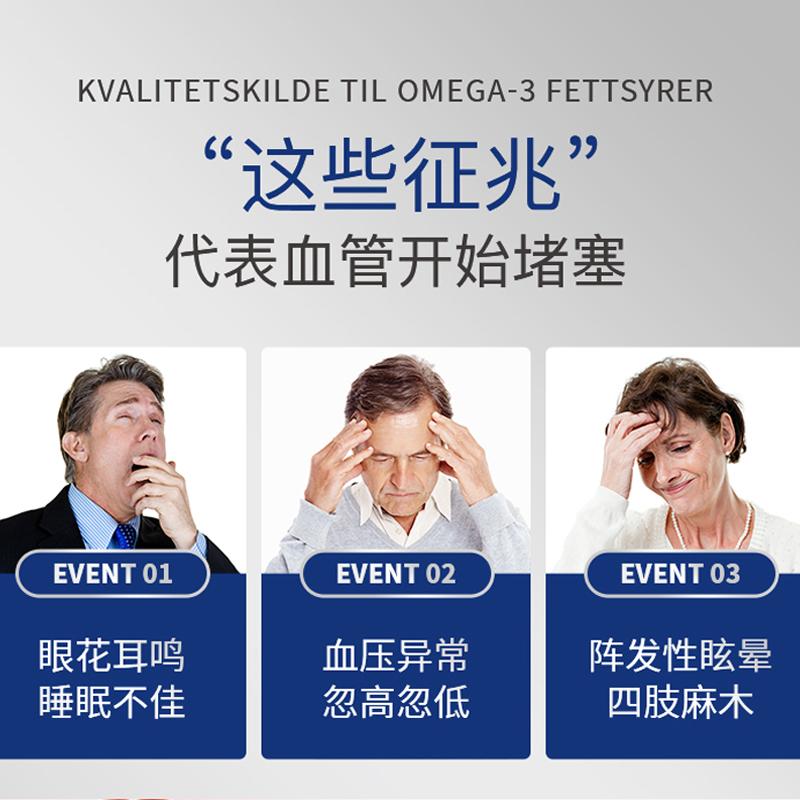 挪威Noromega海豹油胶囊omega3鱼油欧米伽3降软化血管血糖保健品
