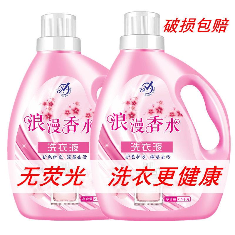 【超值家庭装】香水洗衣液香味持久留香深层洁净无荧光深层去污