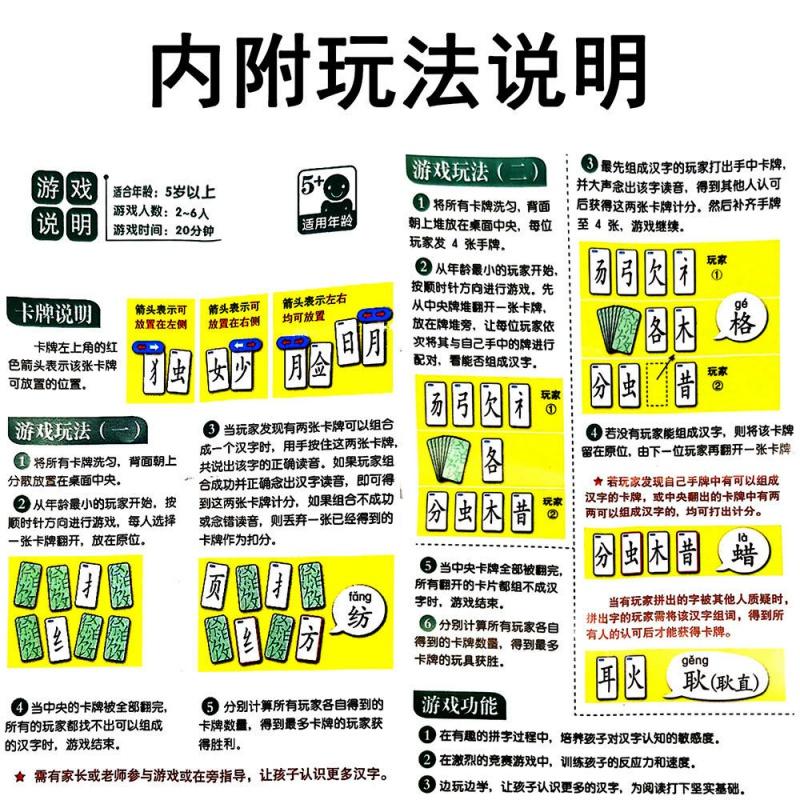 庚庚/魔法汉字拼偏旁部首组合