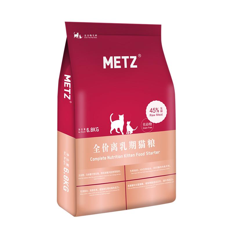 METZ玫斯无谷物生鲜宠物全价猫奶糕 6.8kg 怀孕哺乳期离乳期猫粮优惠券