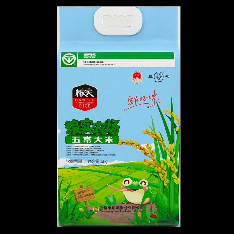 粮实五常稻花香2号5kg绿色食品2020年新米东北五常大米官方旗舰店主图