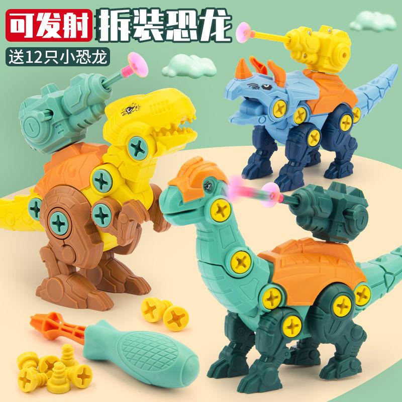 儿童玩具男孩益智动手霸王龙拧螺丝拼装