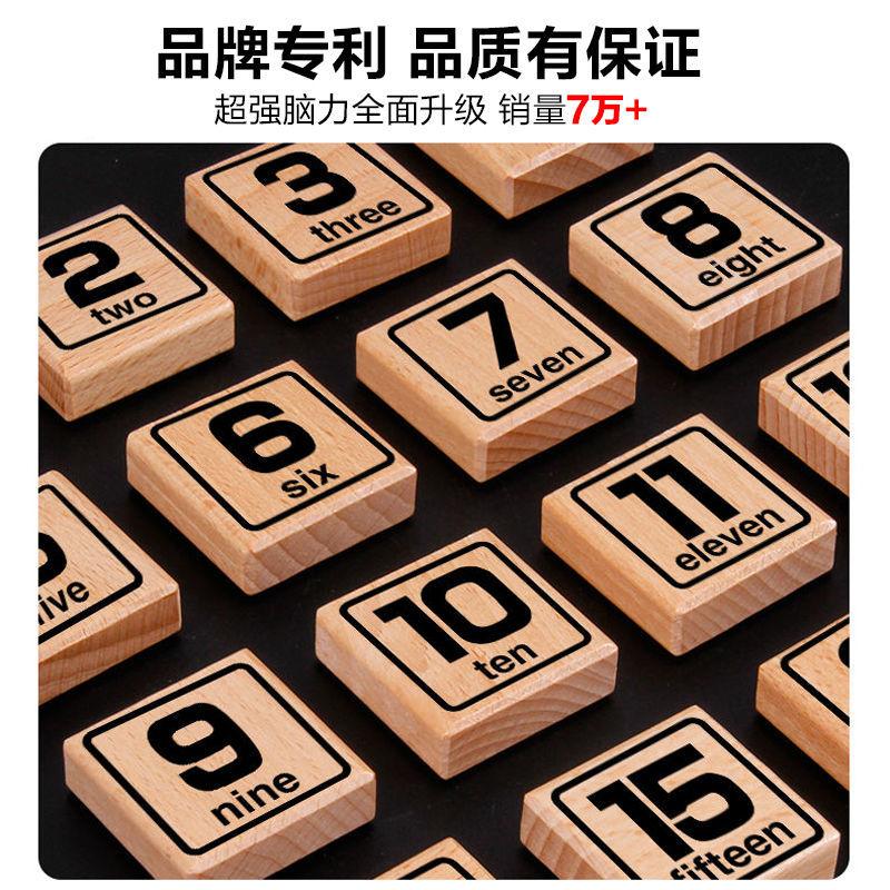 磊磊/最强大脑数字迷盘华容道数学开发智力