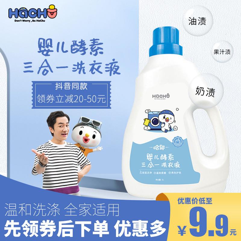 哈邱王祖蓝推荐新生幼儿婴儿宝宝专用儿童洗衣液大人通用家庭装