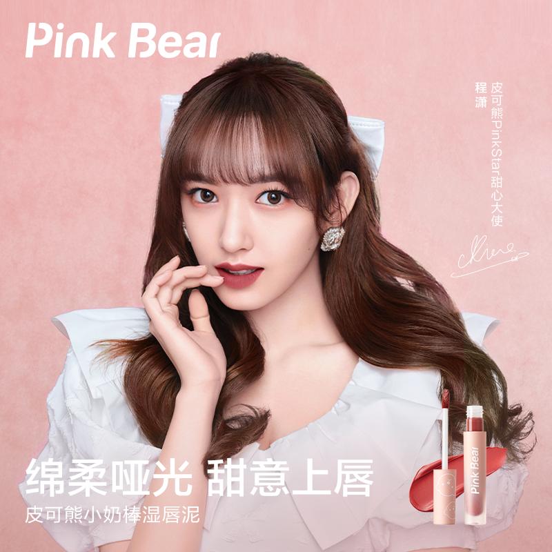 【程潇心选】PINKBEAR皮可熊柔滑奶霜哑光唇泥小奶棒唇彩唇釉口红
