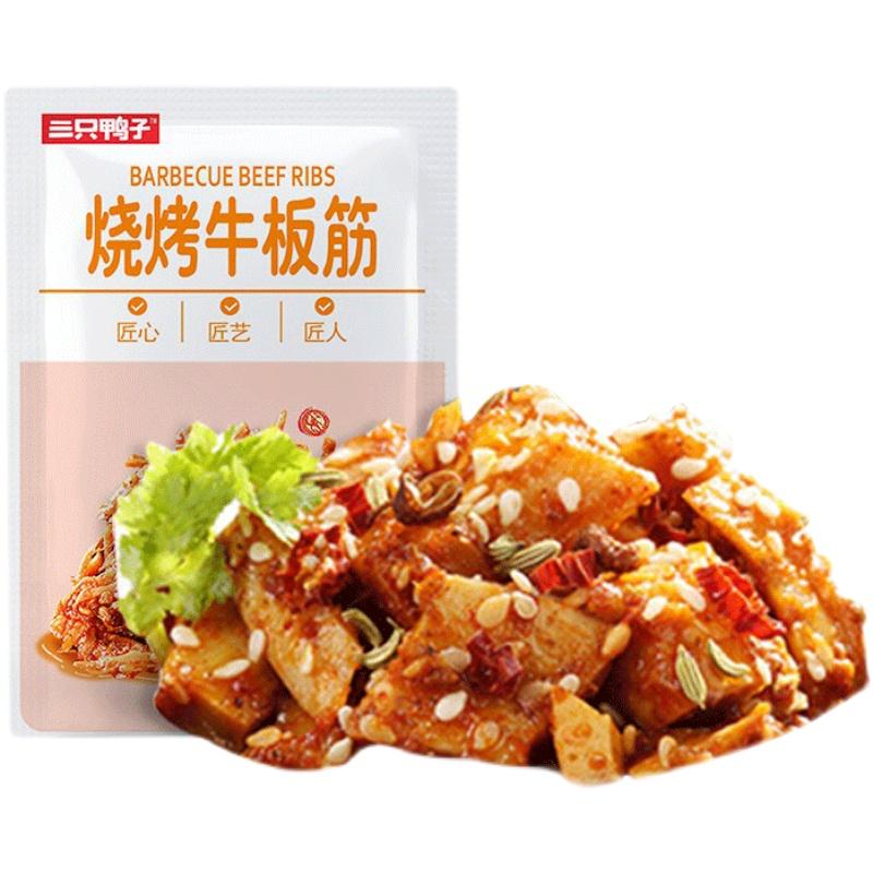 网红牛板筋辣条零食休闲小吃手撕小包装四川特产麻辣烧烤味牛肉干