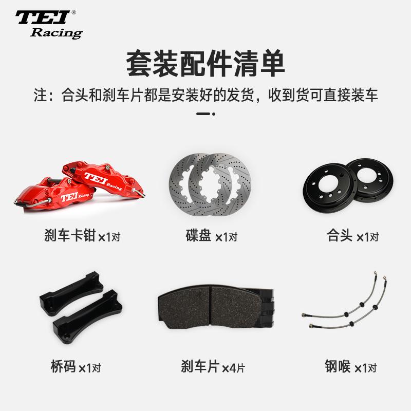 TEI汽车刹车卡钳改装 比亚迪f3 f0唐宋max s6 7秦pro元速锐套装