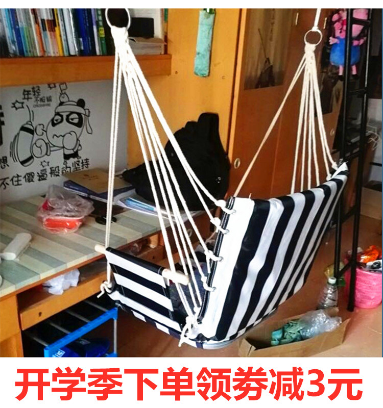 吊椅宿舍寝室大学生加厚可爱网红吊床户外单人可躺秋千室内包邮